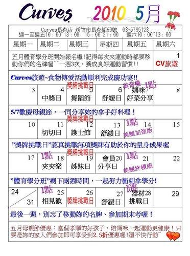 5月行事曆.jpg