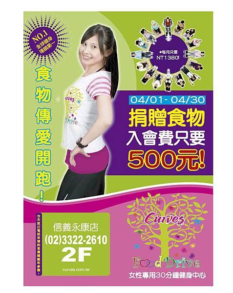 2013食物傳愛海報