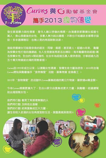 2013食物傳愛支援勵馨基金會海報