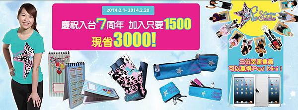 201402臉書banner