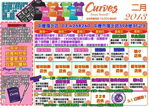2013_2月日曆模板