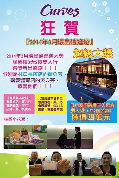 2014年3月中獎海報