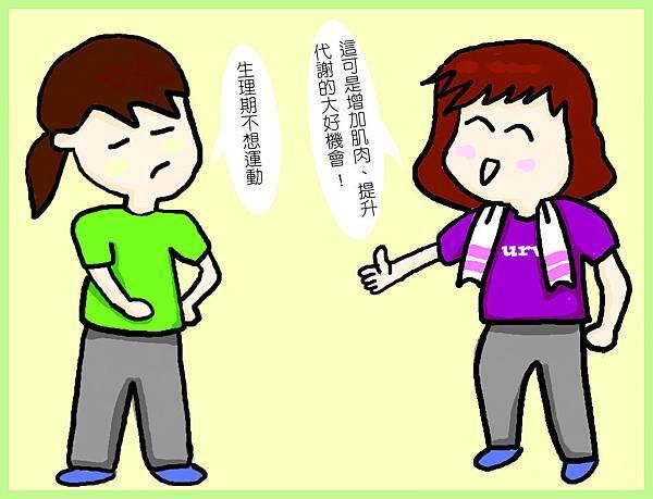 生理期運動