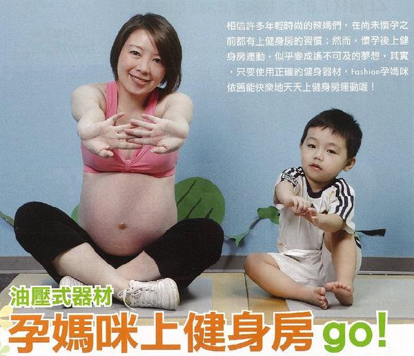 孕媽咪上健身房