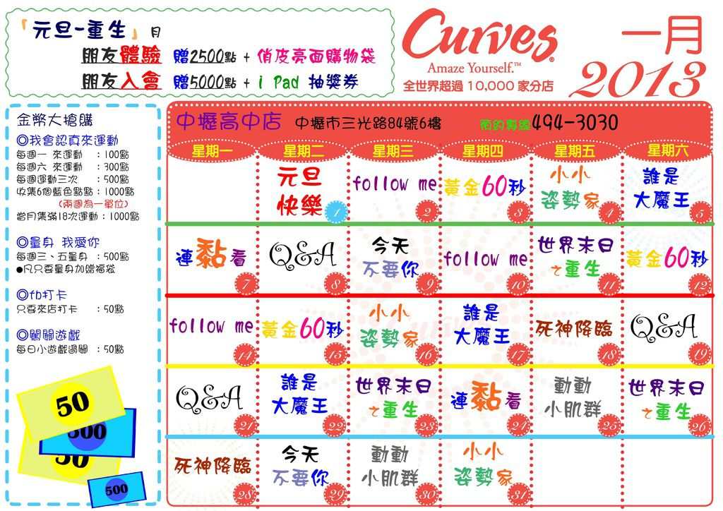 2013年1月行事曆11
