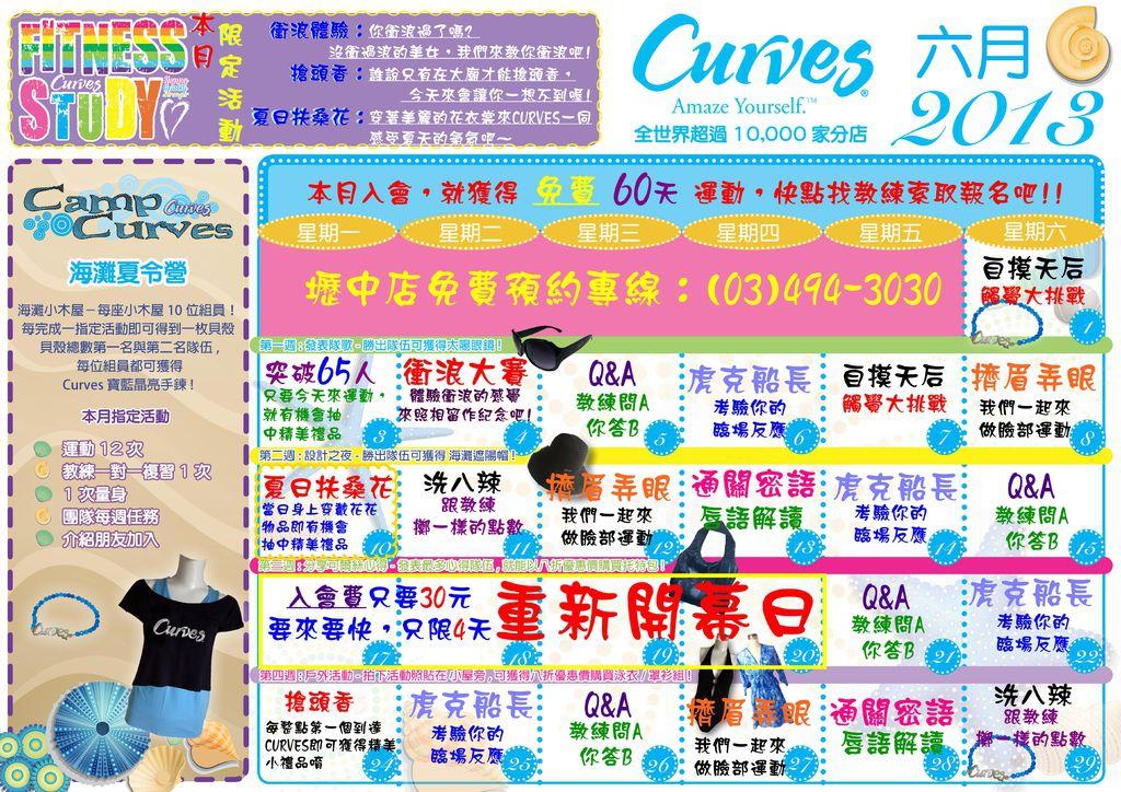6月行事曆(A1)