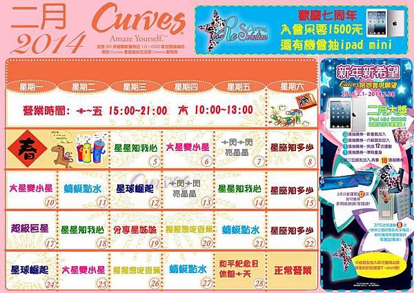 2月活動行事曆(A0)