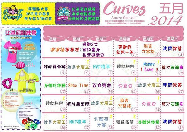 2014年5月行事曆