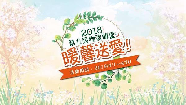 201804-物資傳愛簡介_分享連結-1.jpg