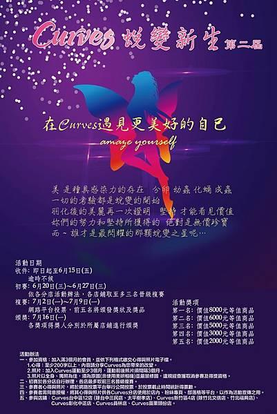蛻變新生第二屆海報.jpg