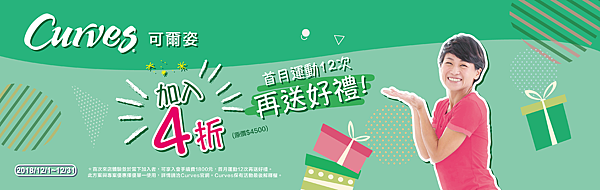 201812月痞客幫部落格banner(950x300)-01.png