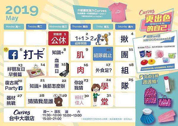 2019-05月行事曆-台中大墩店.jpg