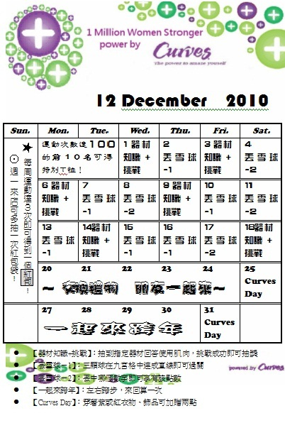 12月的活動!