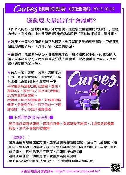 Curves知識報_20151012