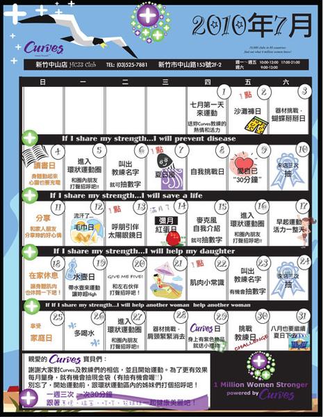 新竹中山店 7月活動月曆