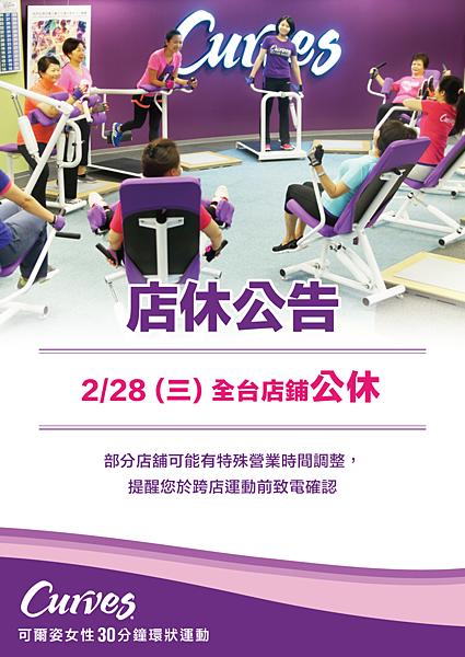 201802 店休公告-03.png