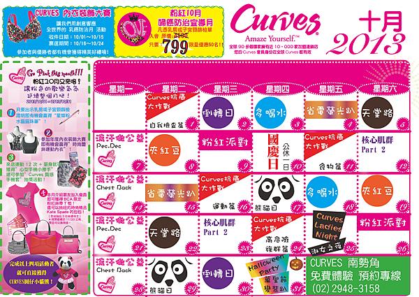 201310BCA行事曆