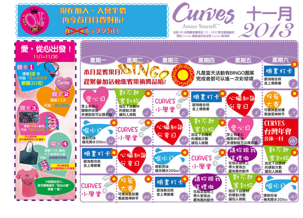 2013 11月行事曆