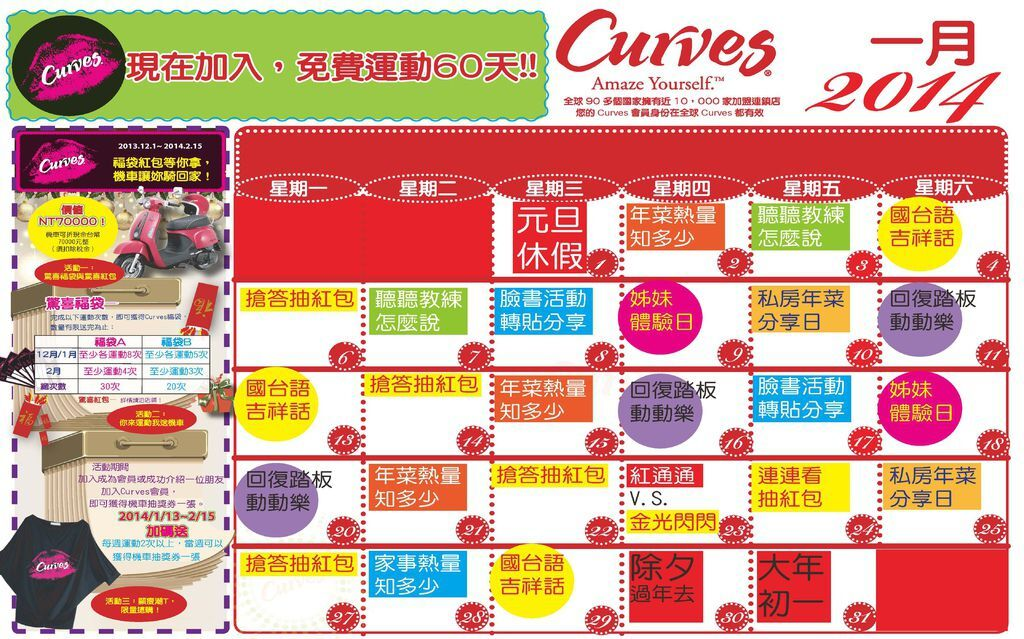 201401行事曆