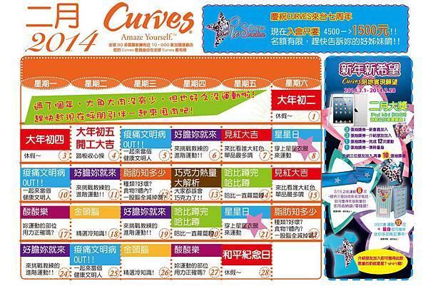 201402行事曆