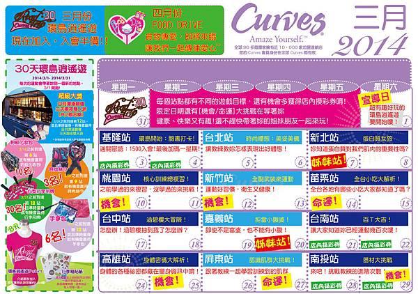 201403行事曆