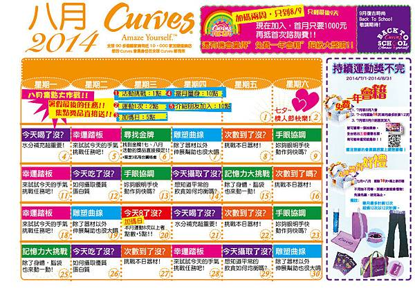 201408活動行事曆