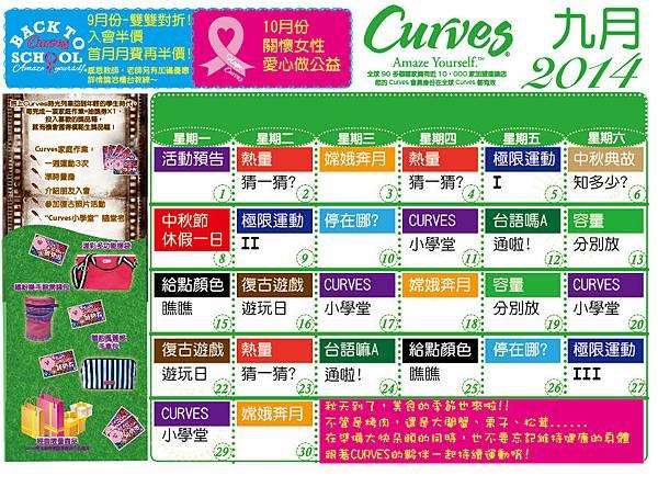 201409活動行事曆