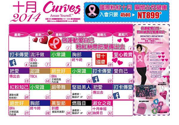 201410活動行事曆_2