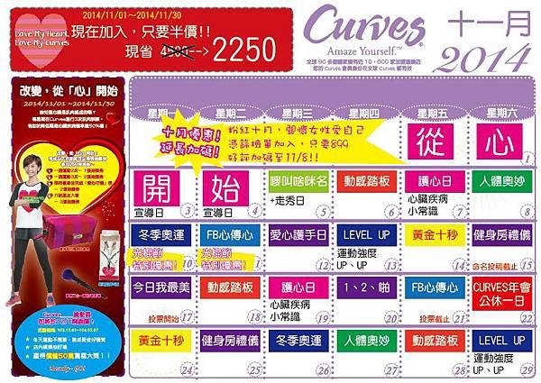 [南勢角]201411活動行事曆