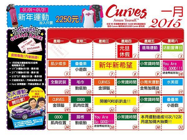 201501行事曆