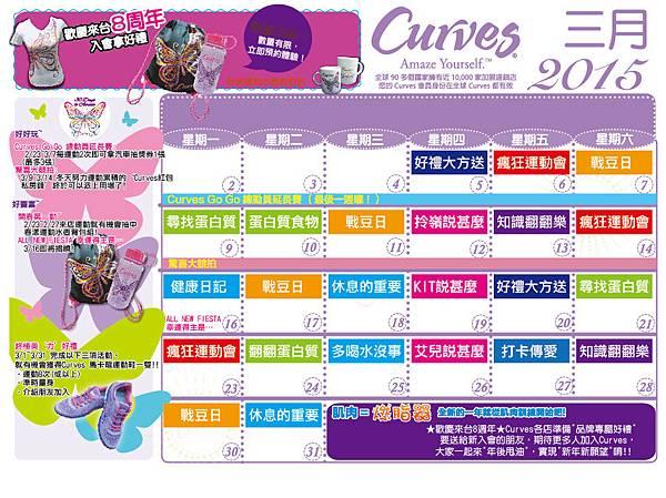 201503 活動行事曆