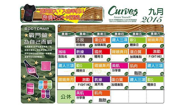 201509 活動行事曆