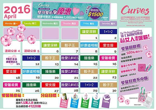 201604活動行事曆