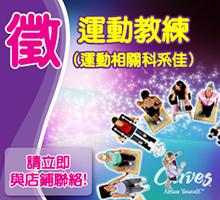 Google_徵人啟事(220X200px) ad