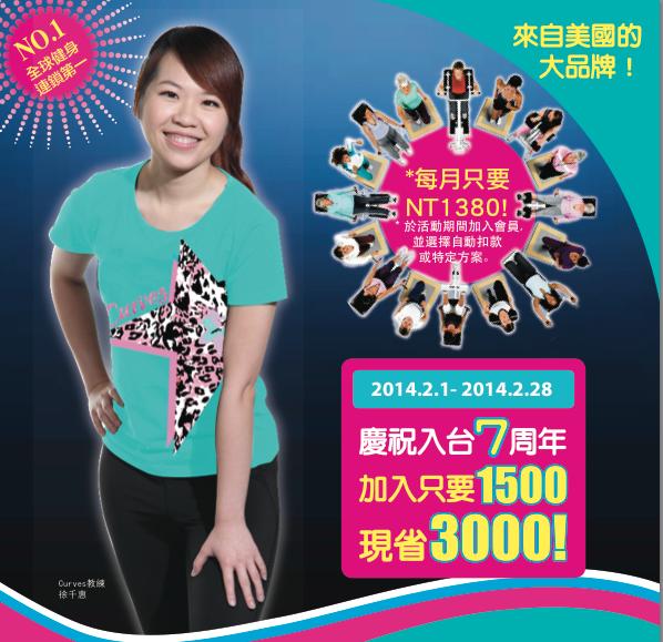 201402促銷