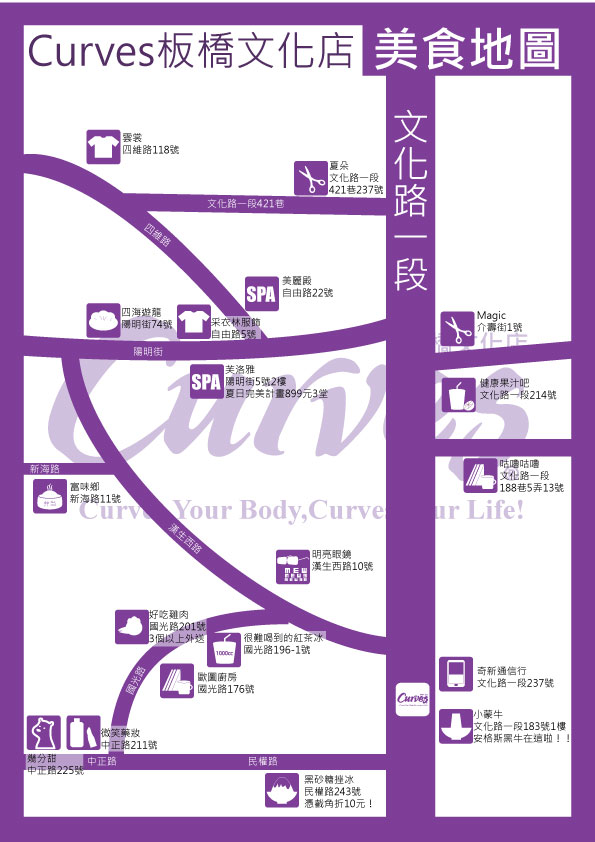 curve美食地圖.jpg