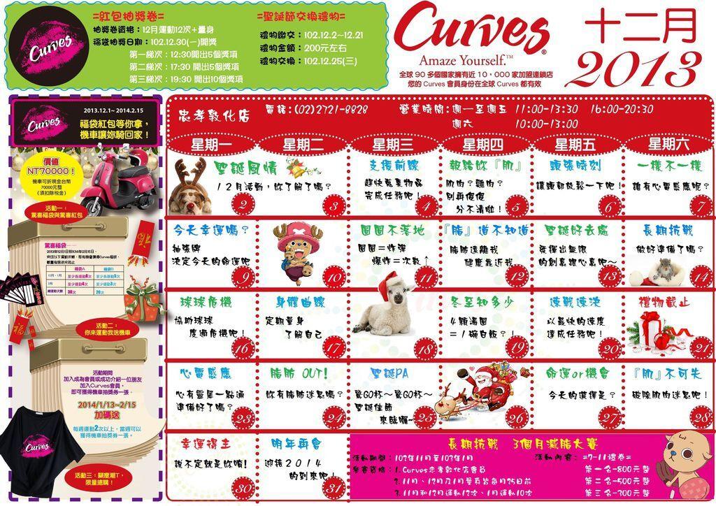 12月行事曆