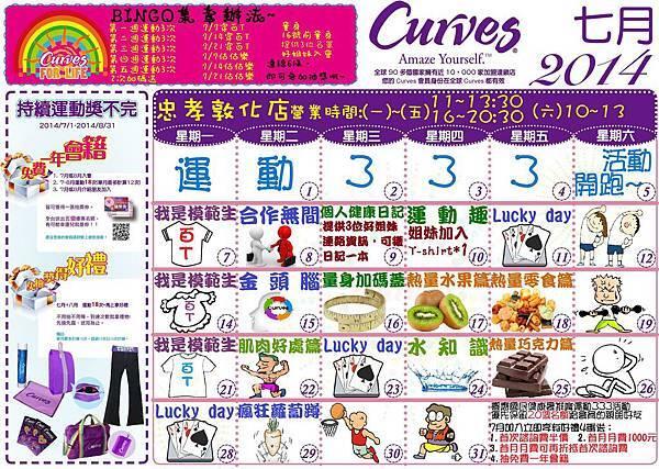 7月行事曆