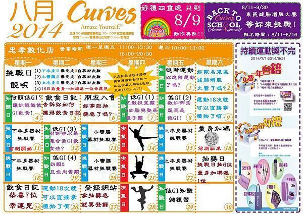 八月行事曆