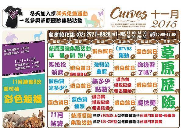 11月行事曆