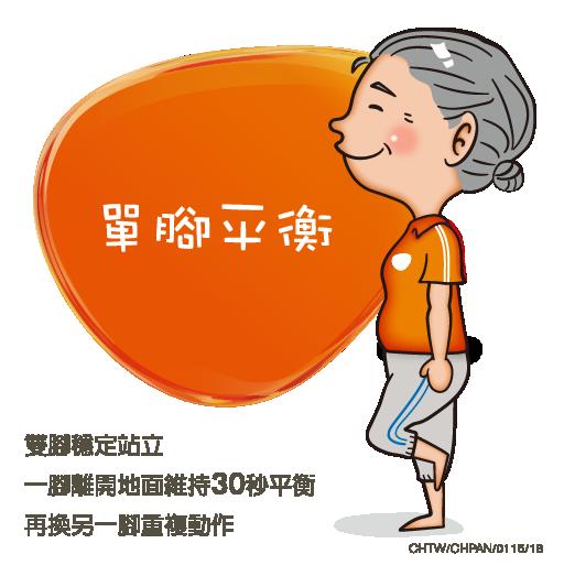 衛教文章圖3(健康操-單腳平衡).png