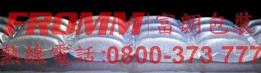FROMM富朗包裝緩衝包裝,緩衝包裝專家,緩衝氣墊包裝,緩衝設備租賃,保護包裝,保護包材,填充物,填充材料,氣泡布,氣泡袋,氣袋機,緩衝材,氣柱包裝,空氣包裝,緩衝包材,緩衝氣墊機,環保包材,pu發泡,空氣袋,氣柱.jpg