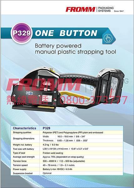 塑鋼帶電動打包機 P329