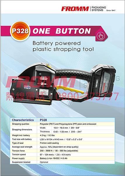 塑鋼帶電動打包機 P328