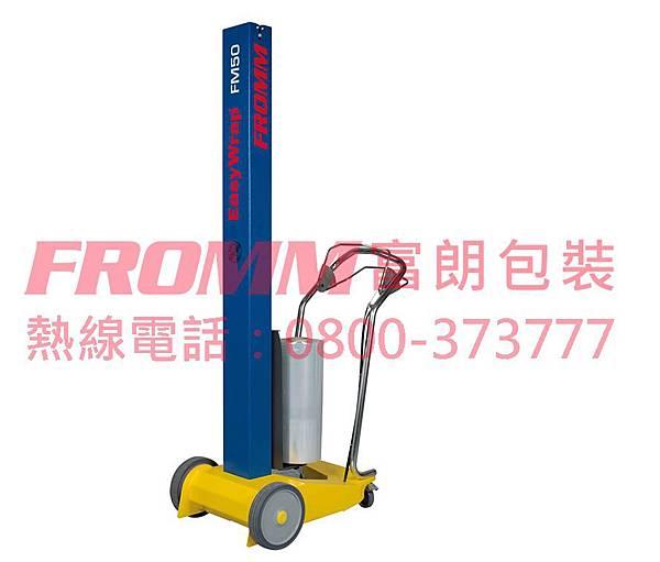 FM50手推式棧板膠膜裹膜機.jpg