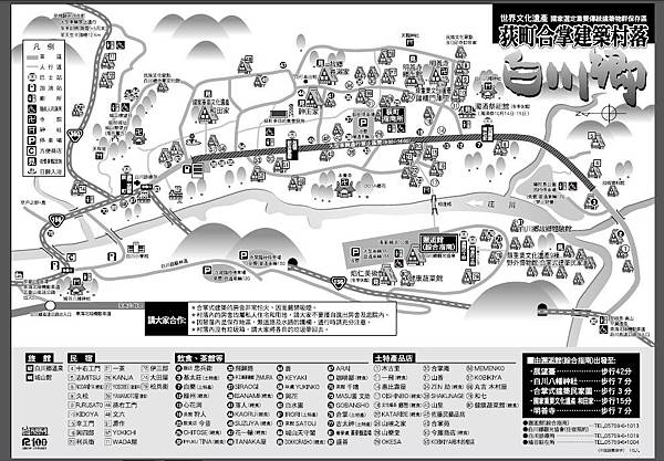 合掌村 map.jpg