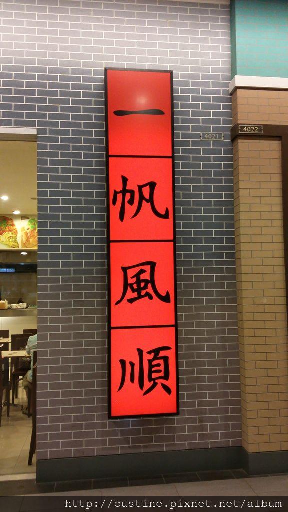 20150501_172322_Richtone(HDR).jpg