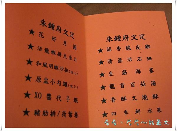 喜宴 (4).JPG