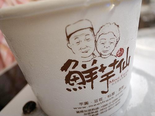 鮮芋仙 5.jpg