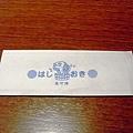 R0034039.JPG